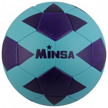 Мяч футбольный minsa р.5, 260 гр, 32 панели, pvc, камера бутил