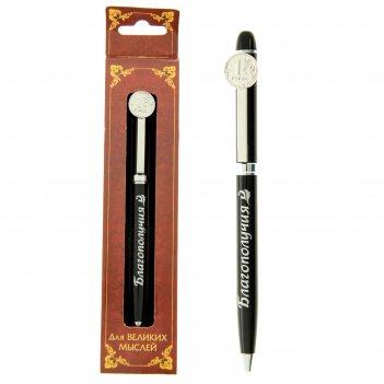 Ручка подарочная благополучия