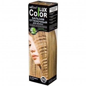 Бальзам оттеночный для волос bielita color lux тон 05 карамель, 100 мл