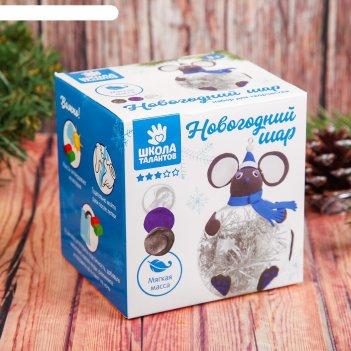 Набор для творчества: новогодний шар с массой для лепки мышонок