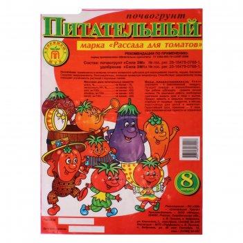 Почвогрунт для рассады томатов 8 л (4,1 кг) питательный