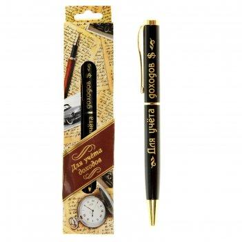 Ручка в подарочной упаковке для учета доходов