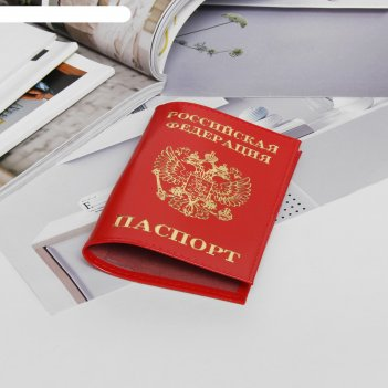 Обложка для паспорта «герб», тиснение, цвет красный глянцевый
