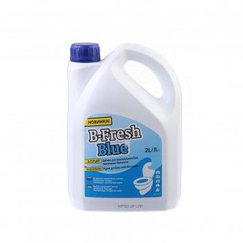 Жидкость для биотуалета thetford, b-fresh blue 2 л, для нижнего бака, конц