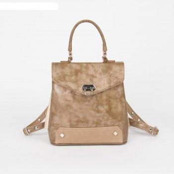 Рюкзак-сумка, 2 отдела на молниях, наружный карман, цвет бежевый