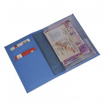 Обложка для автодокументов, цвет голубой флотер
