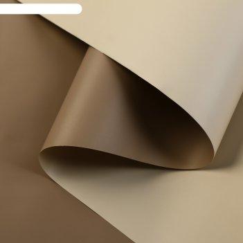 Пленка матовая для цветов, двухсторонняя, зефир,светло-коричневый, 60 см х