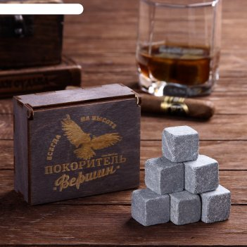 Набор камней для виски в деревянной коробке покоритель вершин , 9 шт