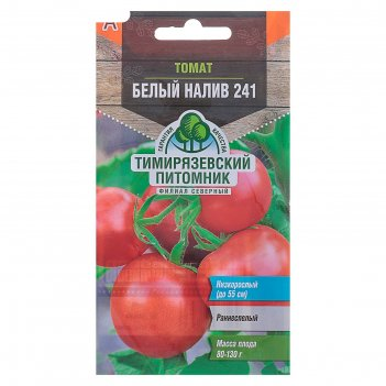Семена томат белый налив 241 ранний, холодоустойчивый, 0,3 г