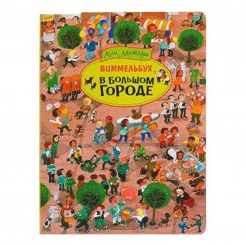 Книжка-картинка (виммельбух). в большом городе