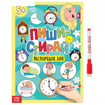 Многоразовая книжка с маркером пиши- стирай. распорядок дня, 12 стр.