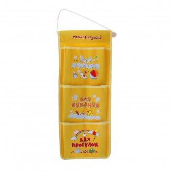 Кармашки на стену мамина радость (3 отделения), цвет желтый