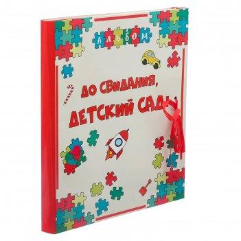 Фотоальбом с магнитными листами до свидания, детский сад