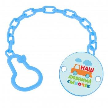 Держатель для пустышки «любимый сыночек» на цепочке, цвет синий
