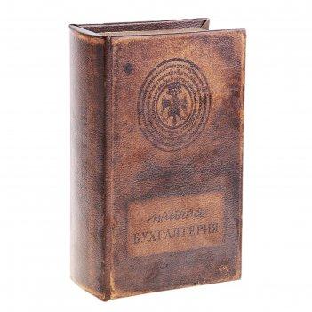 Сейф-книга тайная бухгалтерия, обита искусственной кожей
