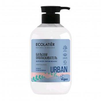 Бальзам-ополаскиватель для всех типов волос ecolatier, кокос   шелковица,