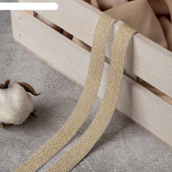 Резинка декоративная с прозрачными вставками, 30 мм, 10 ± 1 м, цвет золото