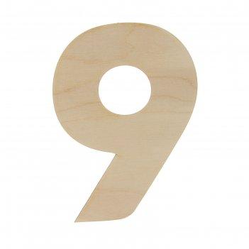 Деревянная заготовка цифра девять