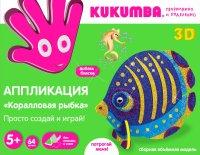 Аппликация kukumba 97005 коралловая рыбка