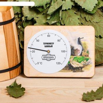 Термометр для бани  банька, 15,2х11см, добропаровъ
