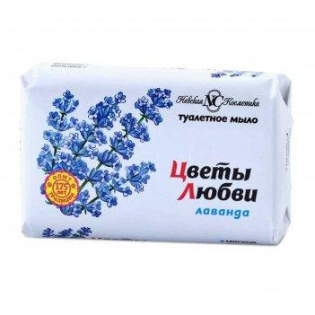 Мыло туалетное невская косметика «цветы любви» лаванда, 90 г