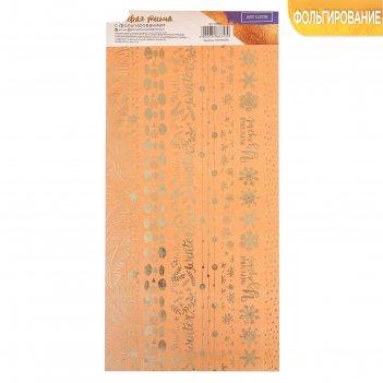 Наклейка-тесьма с фольгированием «морозные узоры», 12 x 29,5 см