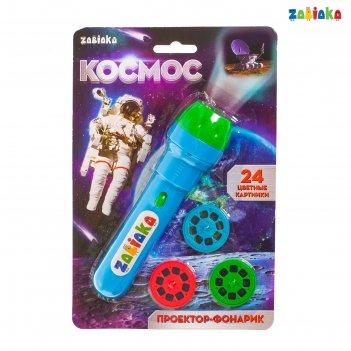 Проектор-фонарик «космос» свет