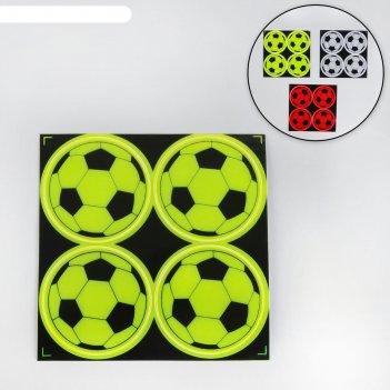 Светоотражающая наклейка мяч, d=5см, 4шт на листе, цвет микс