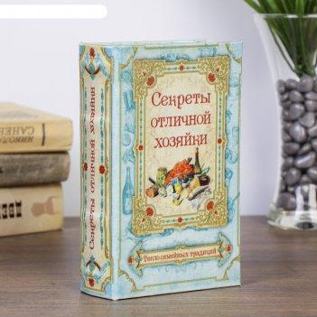 Сейф-книга секреты отличной хозяйки, обтянута шёлком