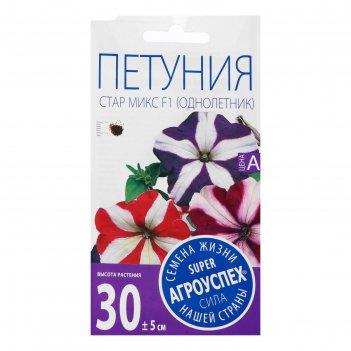 Семена цветов петуния стар, микс, 0,05г