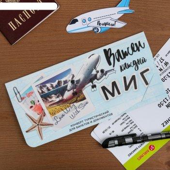 Туристический конверт для документов и наклейка на чемодан важен каждый ми
