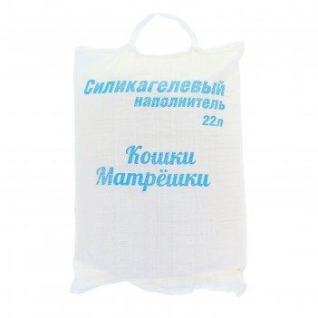 Наполнитель силикагелевый кошки матрешки, 22 л