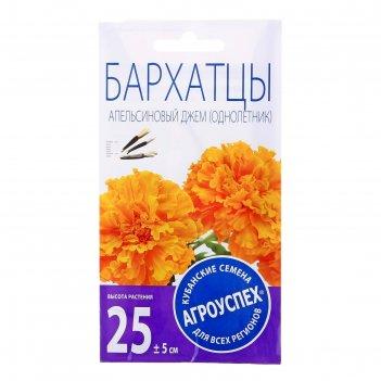 Семена цветов бархатцы апельсиновый джем низкорослые о 0,3г