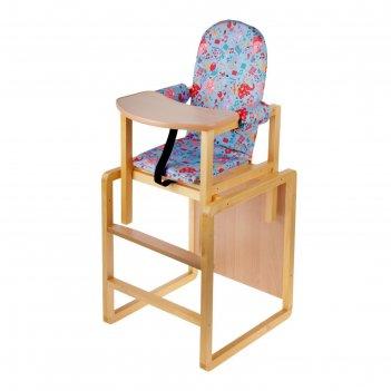 Стульчик для кормления бутуз, трансформируется в стол и стул, цвет голубой
