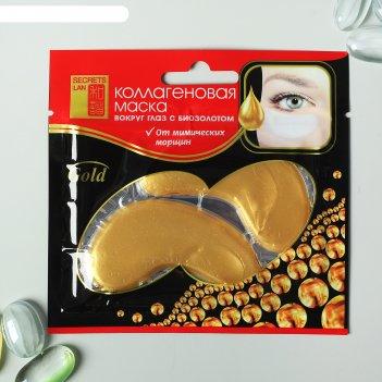 Коллагеновая маска для кожи вокруг глаз с биозолотом gold, 8 г