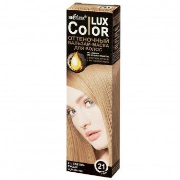 Оттеночный бальзам-маска для волос тон 21 светло-русый, 100 мл