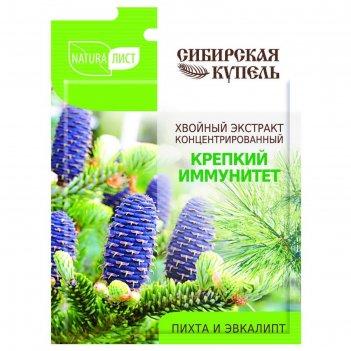 Комплекс для принятия ванн naturalist «крепкий иммунитет» хвойный экстракт