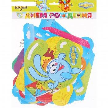 Гирлянда-буквы с днём рождения. смешарики, 220 см