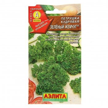 Семена петрушка кудрявая зеленый жемчуг, 2 г
