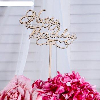 Топпер «happy birthday», натуральный, 12,5х28,5 см