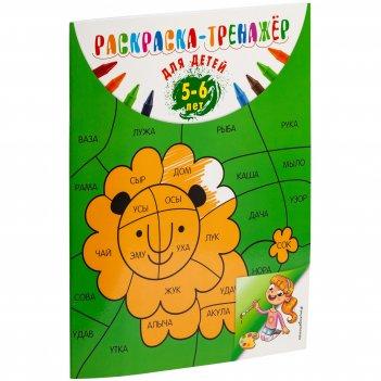 Раскраска-тренажер для детей 5-6 лет
