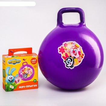 Мяч прыгун смешарики друзья обычный с ручками d=45 см, 350 гр, цвета микс