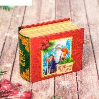 Шкатулка музыкальная, книга вертикальная любви, чудес и радости!