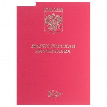 Папка для магистерской диссертации, красная
