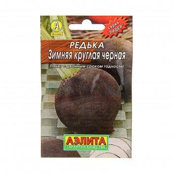 Семена редька зимняя круглая, черная, 1 г