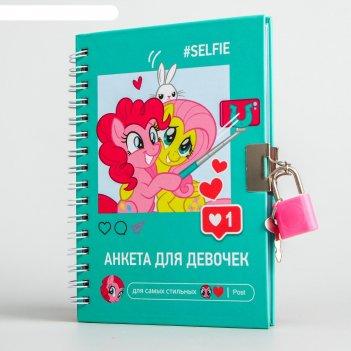 Анкета для девочек а6 selfie, my little pony