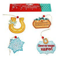 Подвески новогодние волшебного нового года, набор 4 штуки