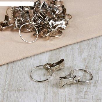 Кольцо для карниза, с зажимом, d = 3,2/5,5 см, 20 шт, цвет серебряный