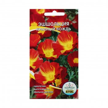 Семена цветов эшшольция красный вождь, о, 0,2 г