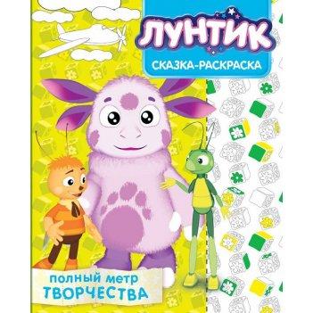 Лунтик и его друзья.  рр № 1714. сказка-раскраска
